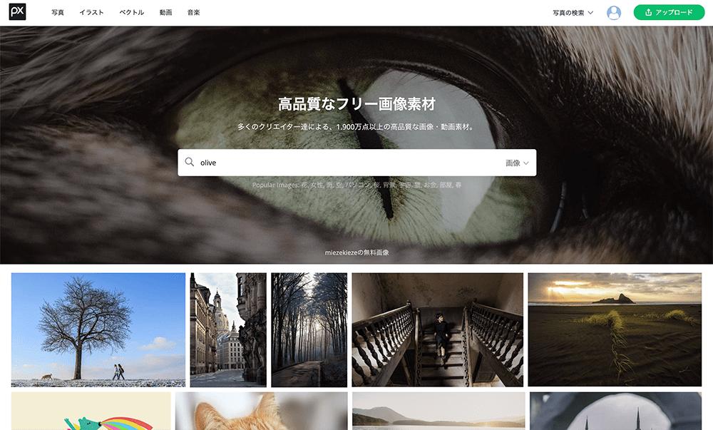 無料素材サイト「pixabay」