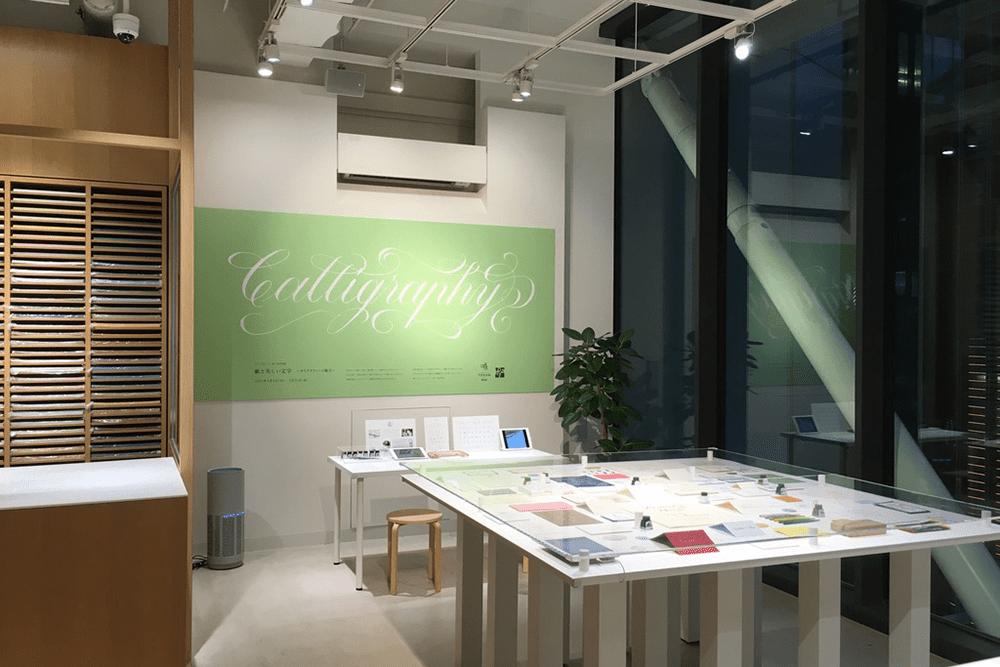 銀座伊東屋で「紙と美しい文字・カリグラフィーの魅力」イベント見てきました