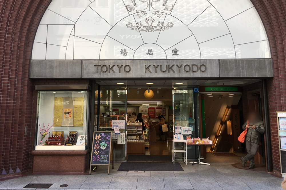 銀座「鳩居堂」  書画用品・香の老舗専門店