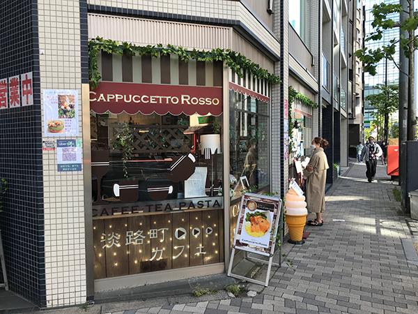 淡路町のカフェ「カプチェット・ロッソ」